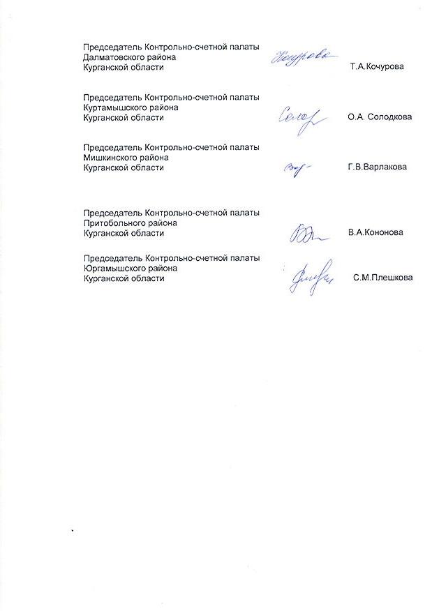 Совет КСО МО Курганской области 2014 01 15 Подробнее